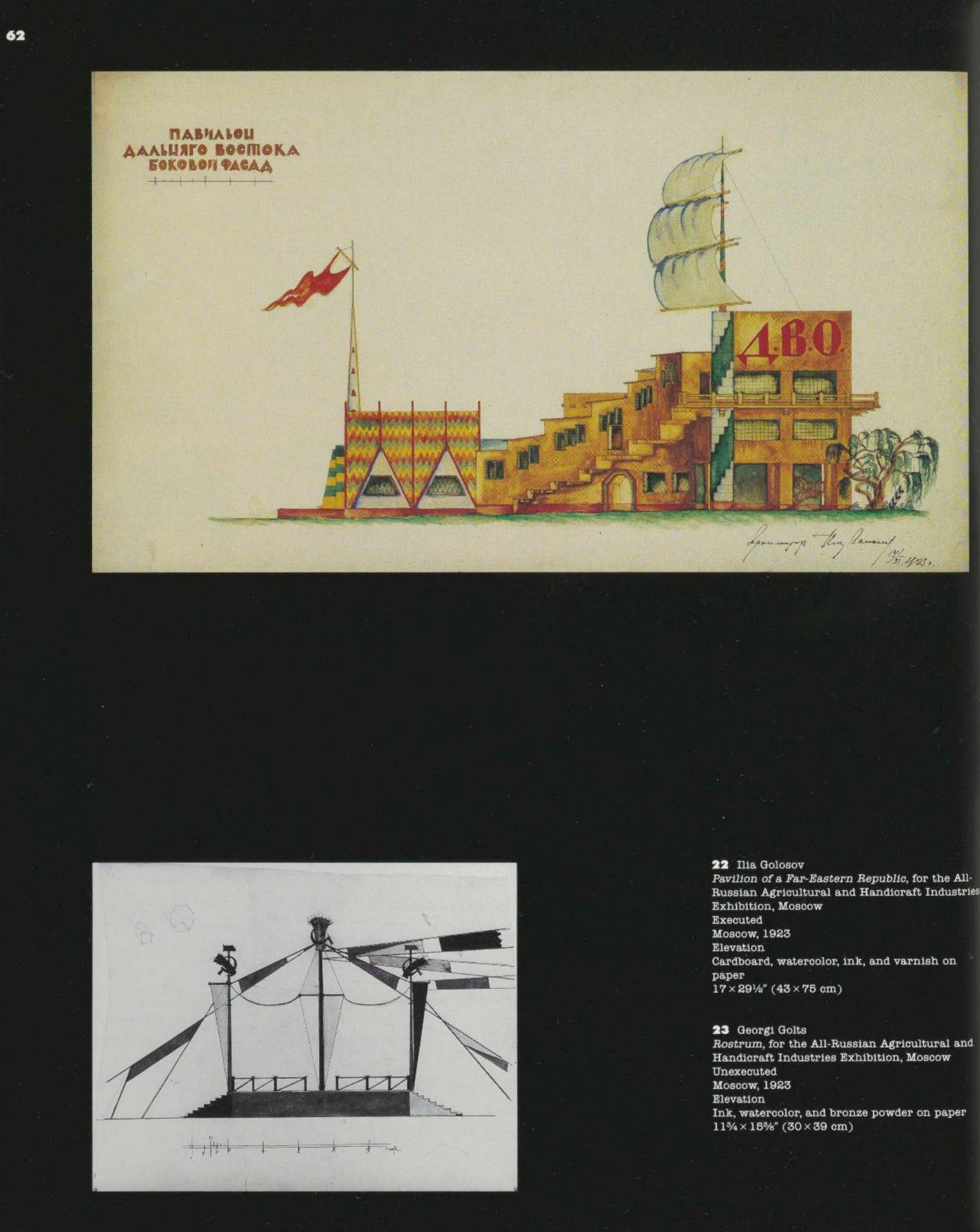 Architectural drawings of the Russian architectural avant-garde / Еssay by Catherine Cooke. — New York : The Museum of Modern Art, 1990