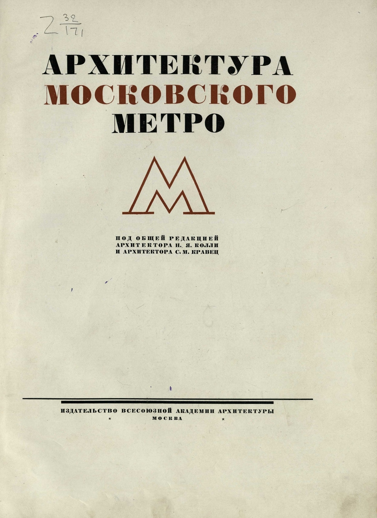 «Архитектура Московского метро» (Москва : Издательство Всесоюзной Академии архитектуры, 1936)