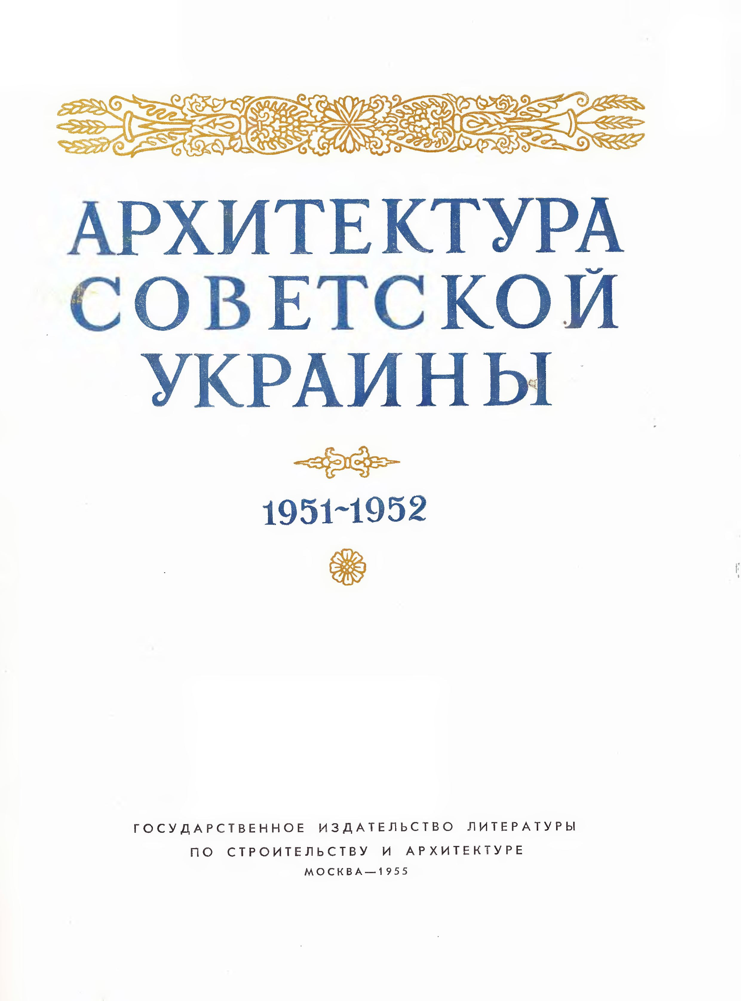 Москва 1951  портал о дизайне и