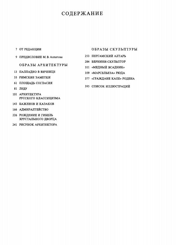 Образы архитектуры и образы скульптуры / Д. Е. Аркин ; Составитель Д. Г. Аркина; Предисловие М. В. Алпатова. — Москва : «Искусство», 1990