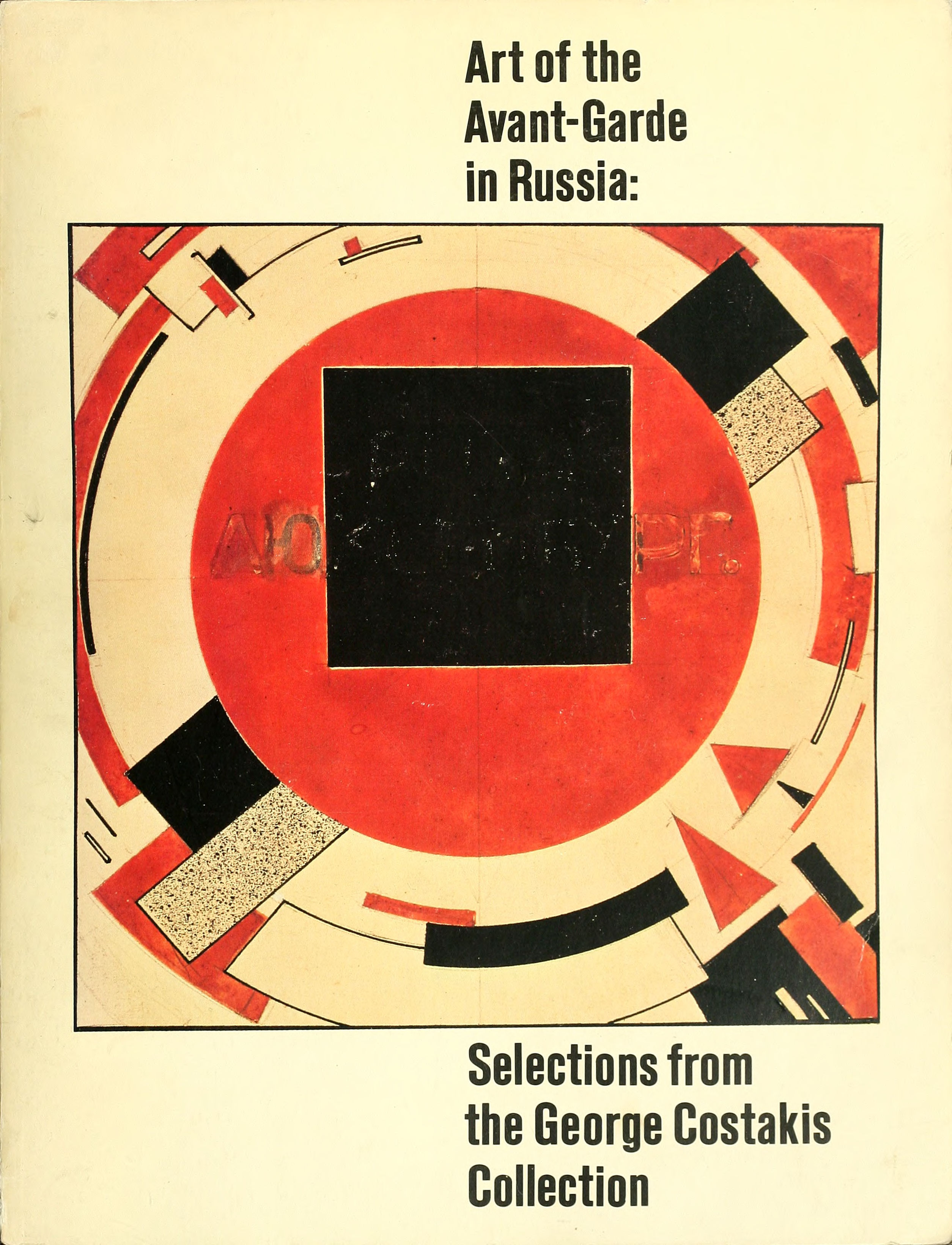 Art of the Avant-Garde in Russia : Selections from the George Costakis Collection / by Margit Rowell and Angelica Zander Rudenstine. — New York : The Solomon R. Guggenheim Museum, 1981