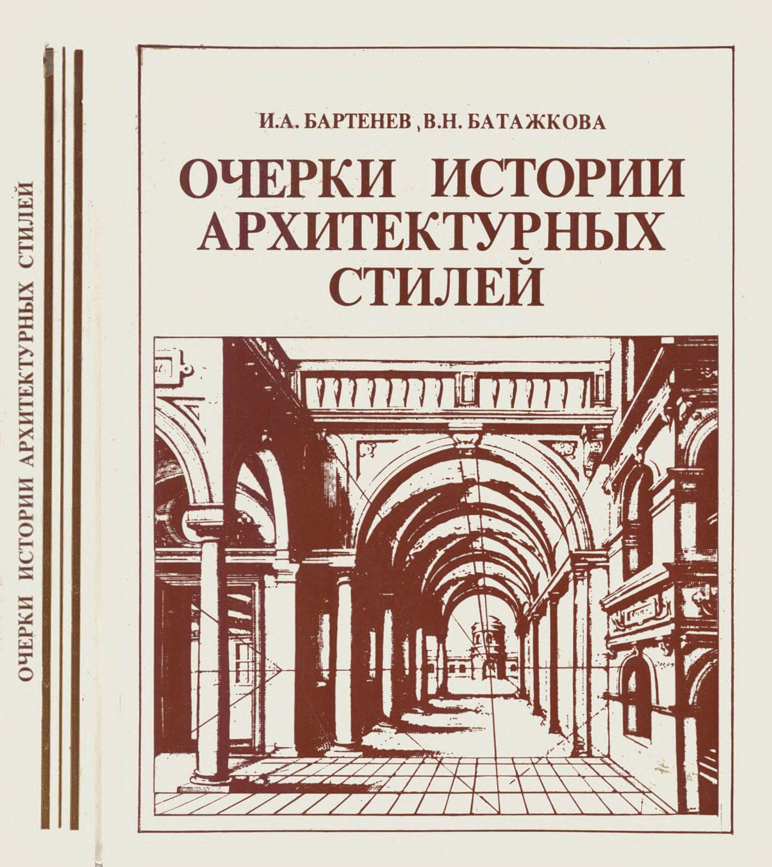 Книги по истории стилей скачать
