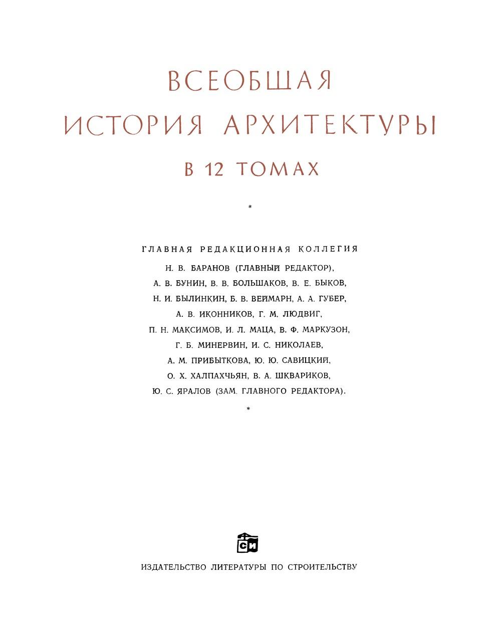 Всеобщая история архитектуры в 12 томах коронационный рубль николая 2 купить