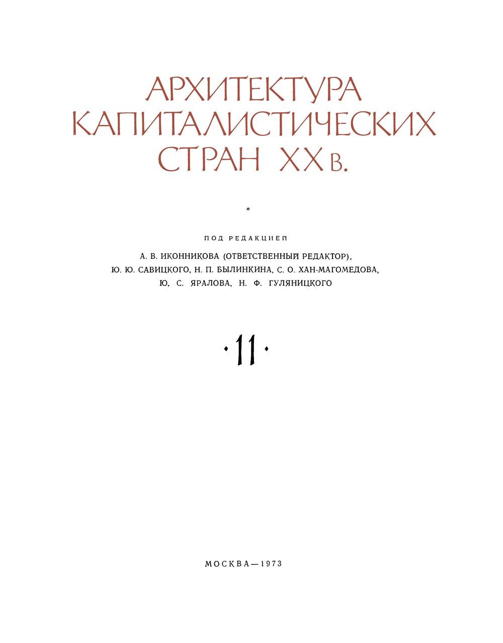 Архитектура капиталистических стран о швидковский с хан-магомедов