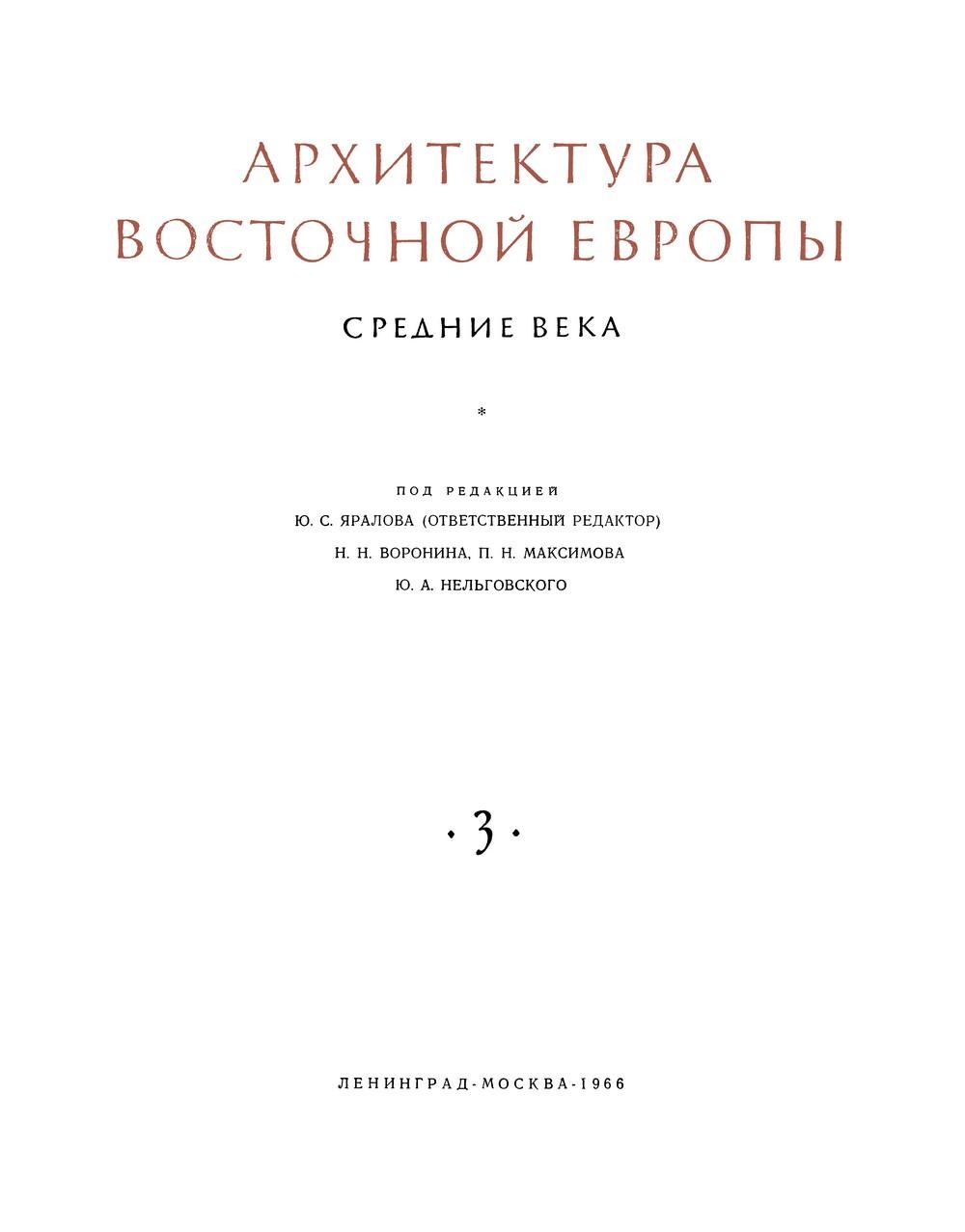 Архитектура Восточной Европы. Средние века