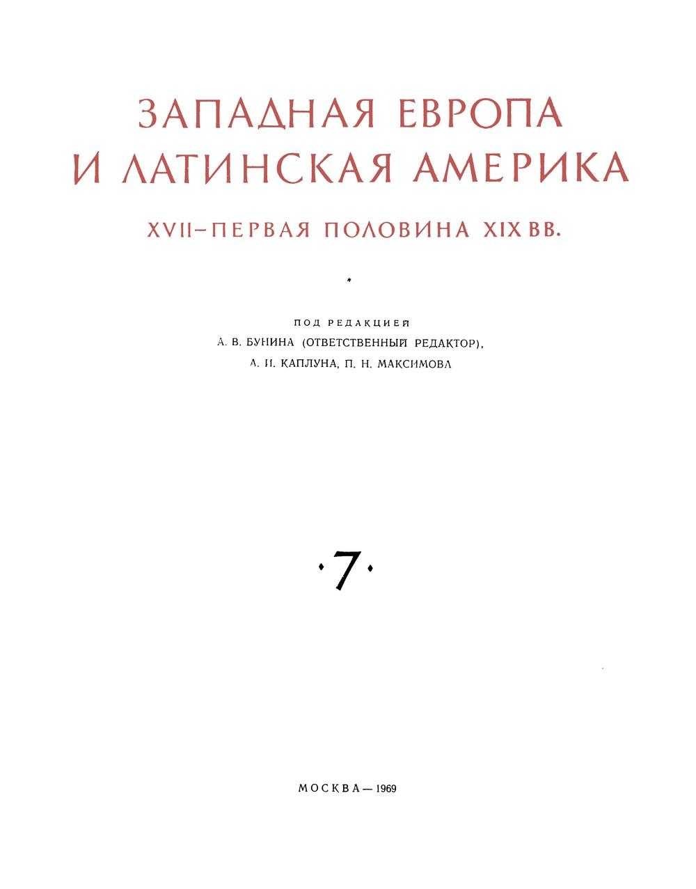 Архитектура Латинской Америки XVI — начала XIX в. / Е. И. Кириченко