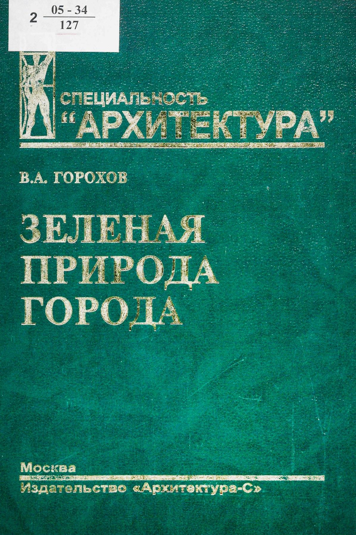 город Горохов - все фото   1797x1195
