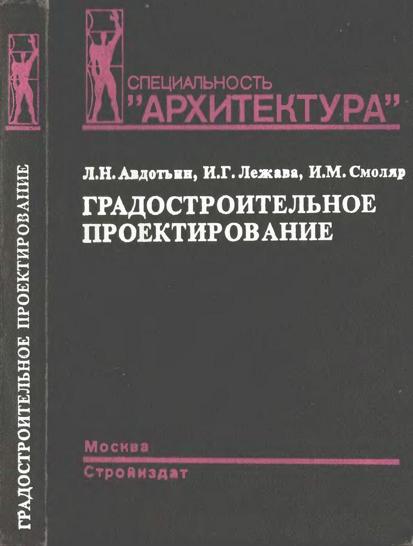 Учебник градостроительство