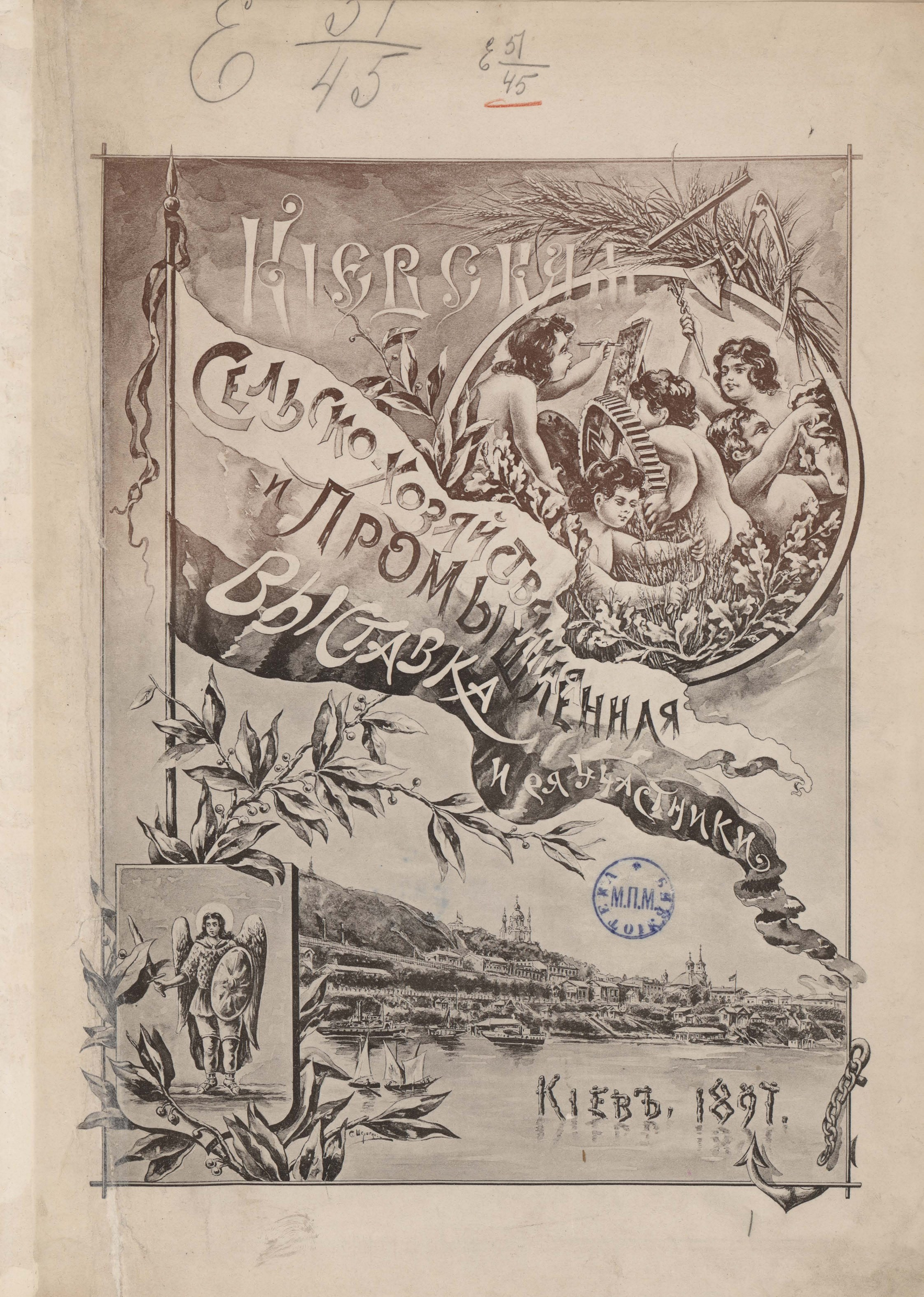 Киевская сельско-хозяйственная и промышленная выставка 1897 года и ее  участники ...