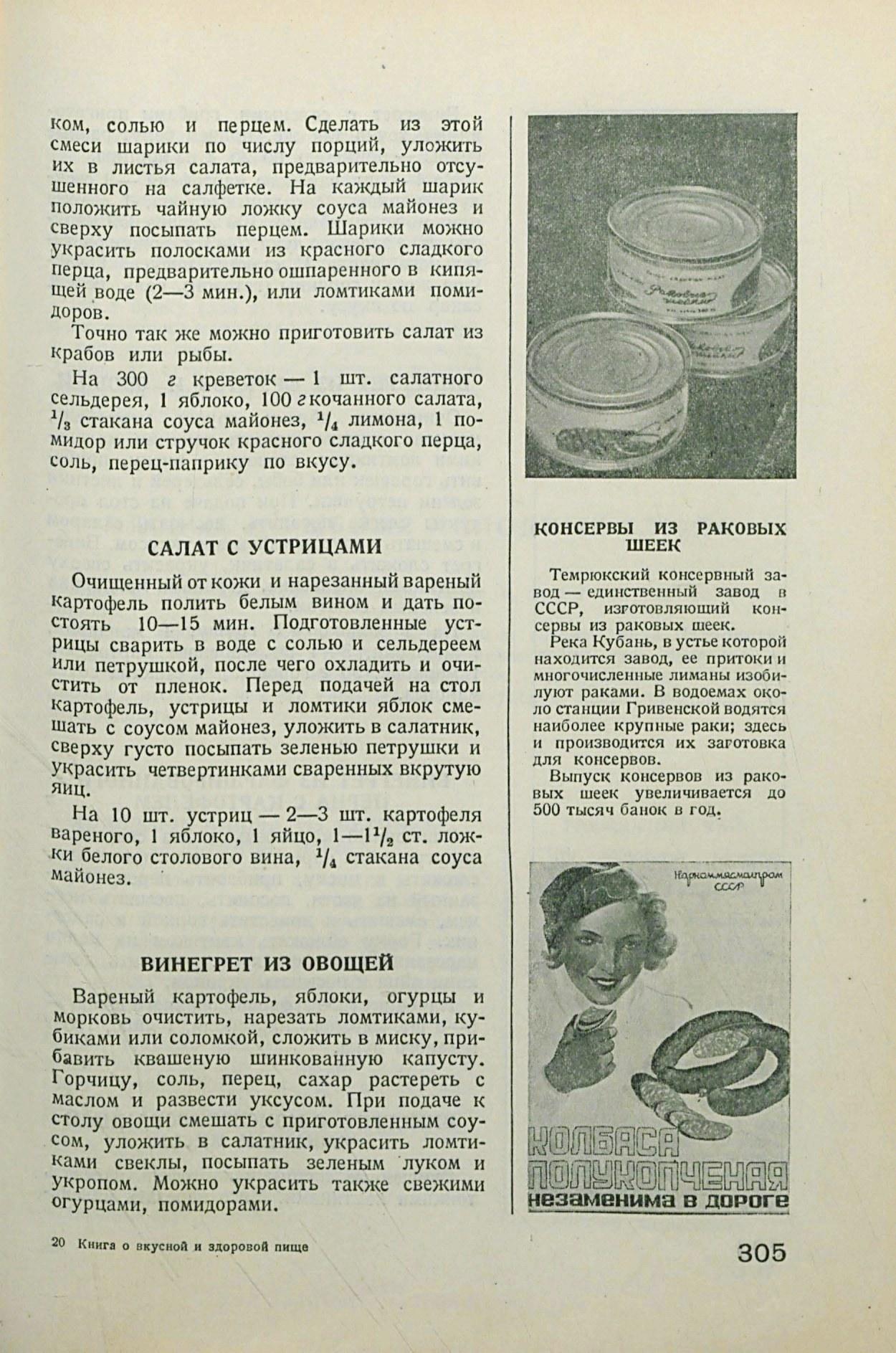 Книга о вкусной и здоровой пище: snt_food — livejournal.