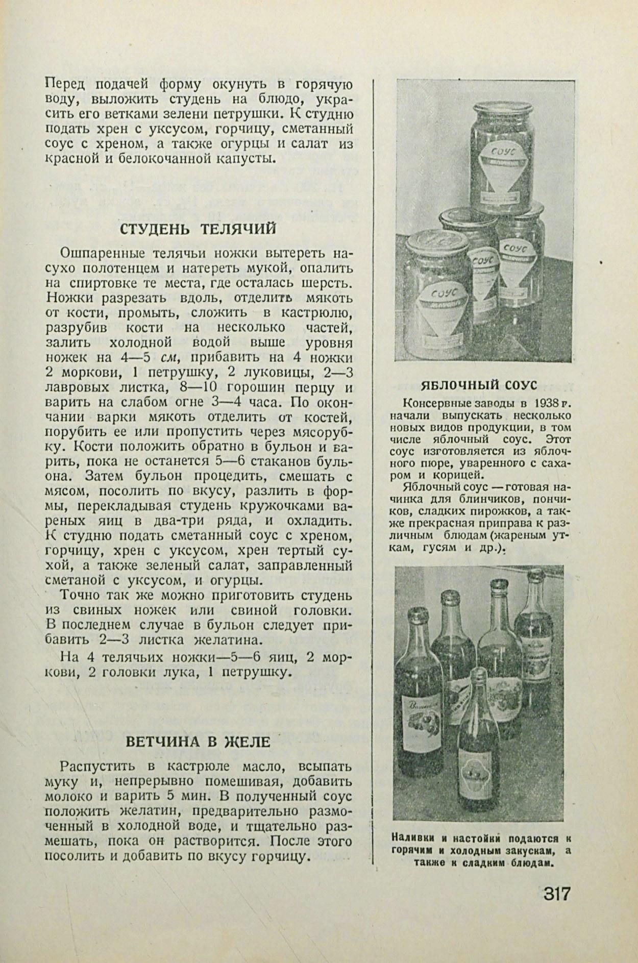 Книга о вкусной и здоровой пище — википедия.