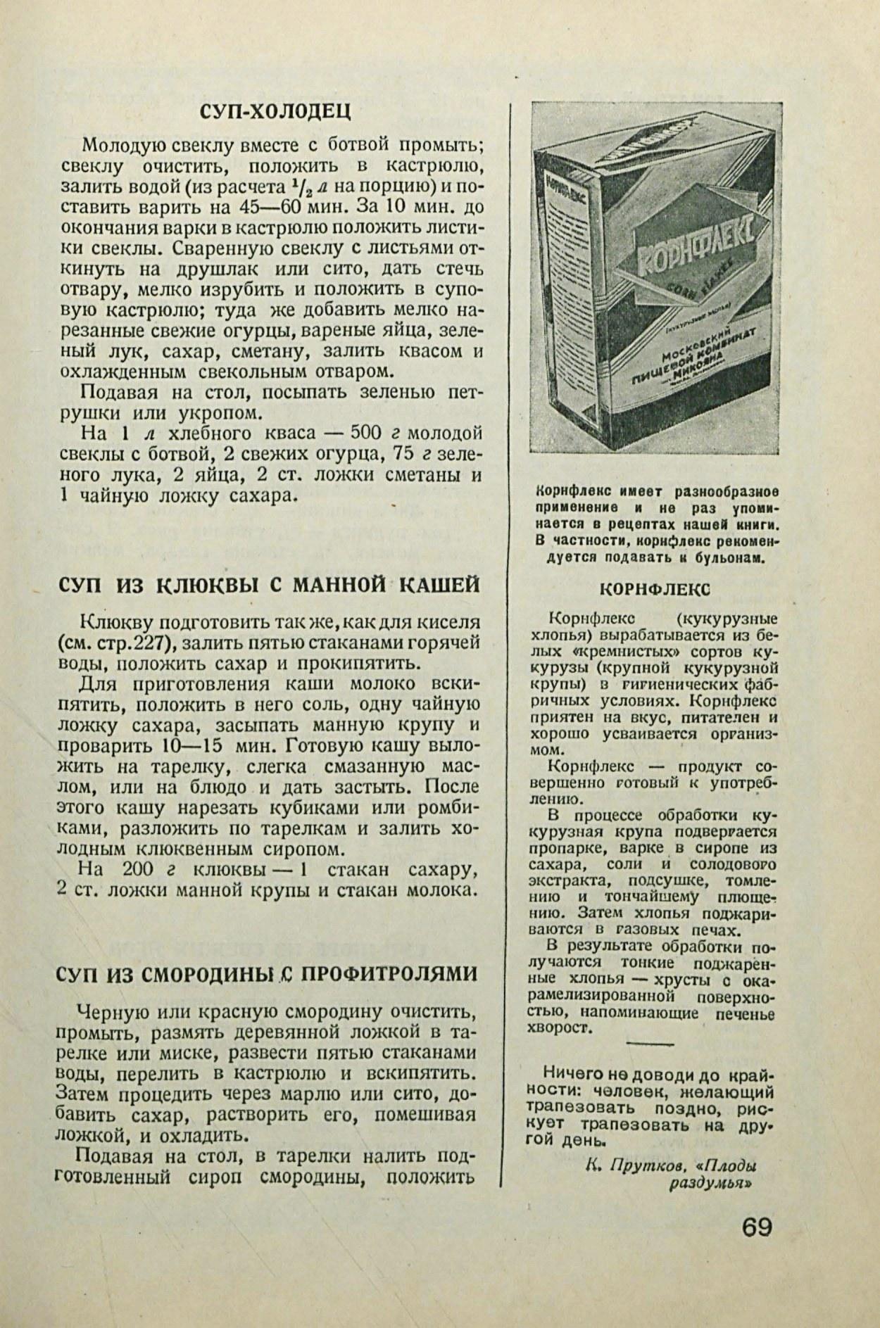 Книга о вкусной и здоровой пище 1939 год   книги рецептов, книги и.