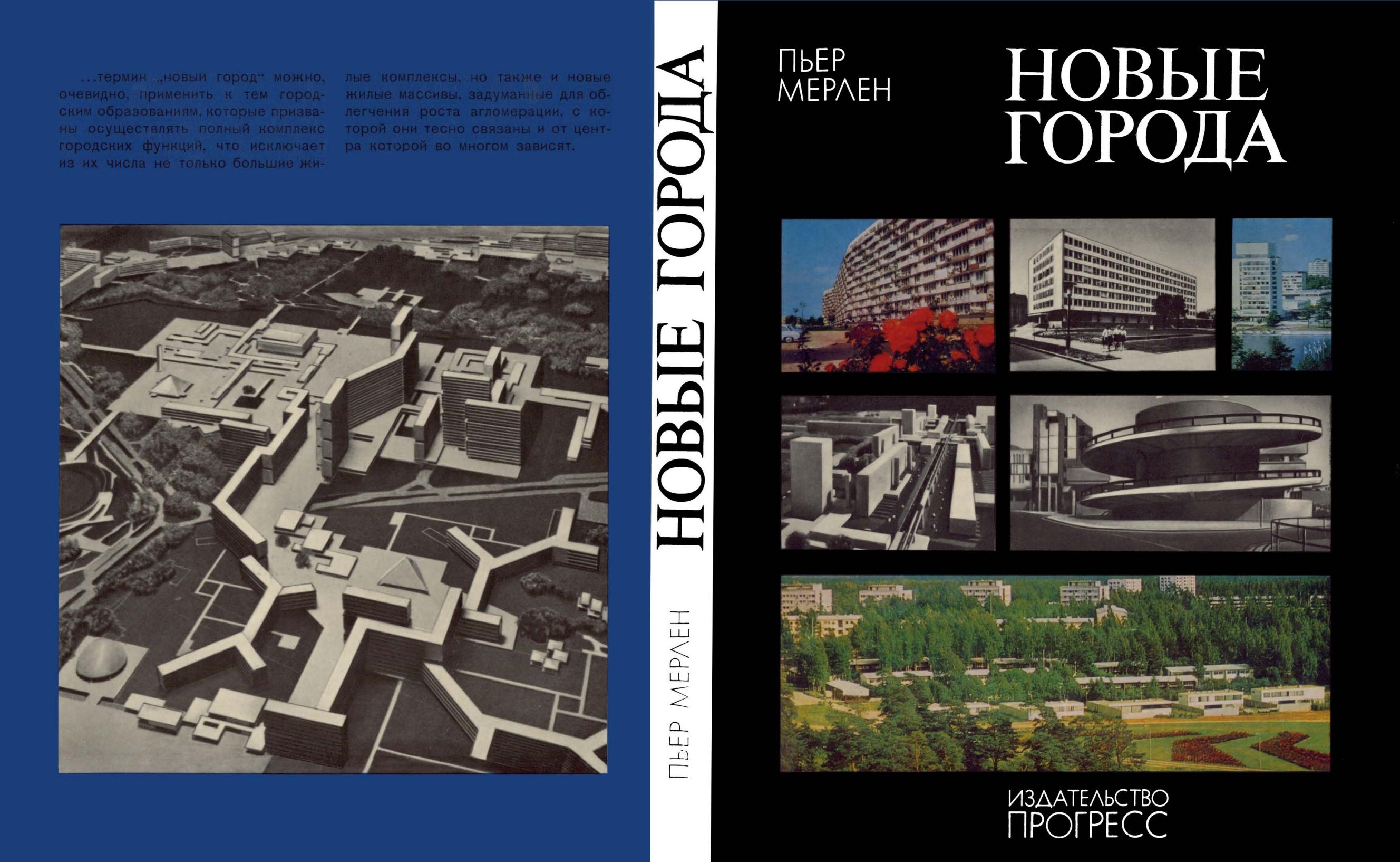 Книги скачать по градостроительству