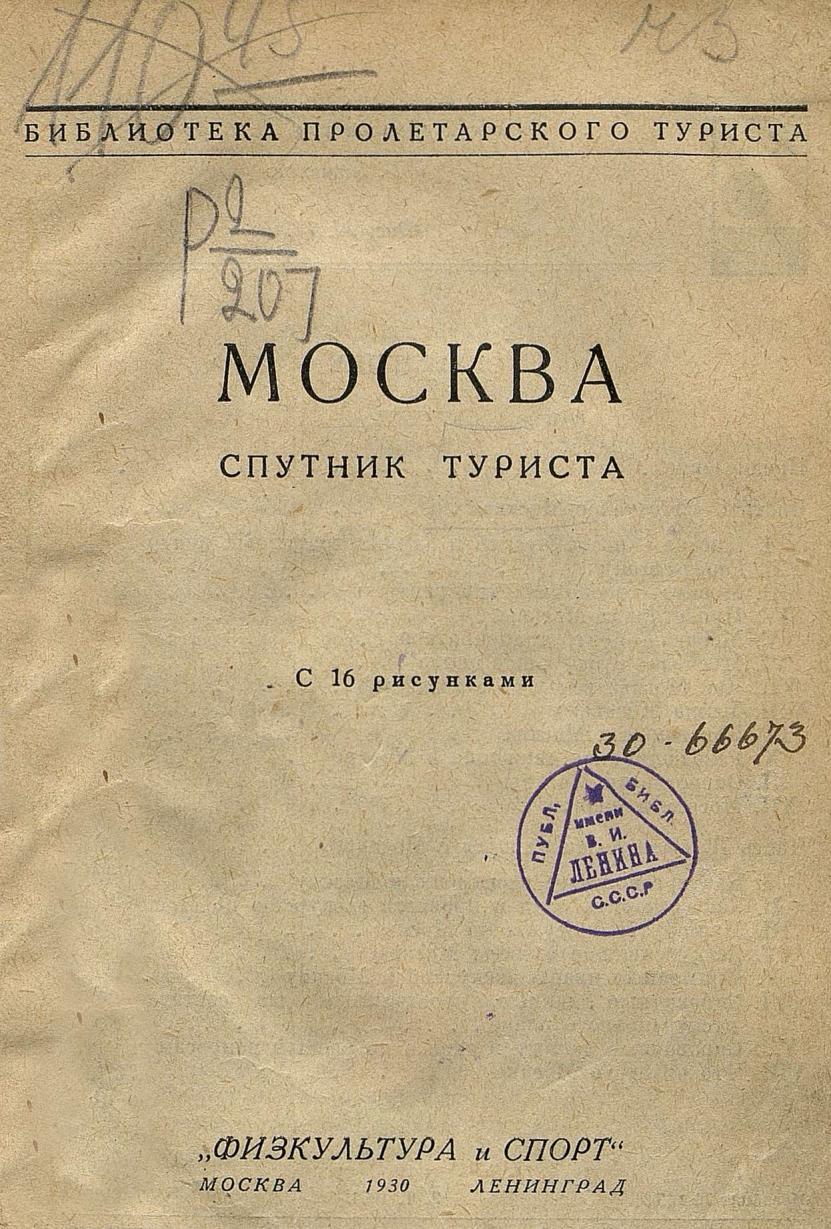 Освобождение от физкультуры Пролетарская Освобождение от физкультуры Достоевская