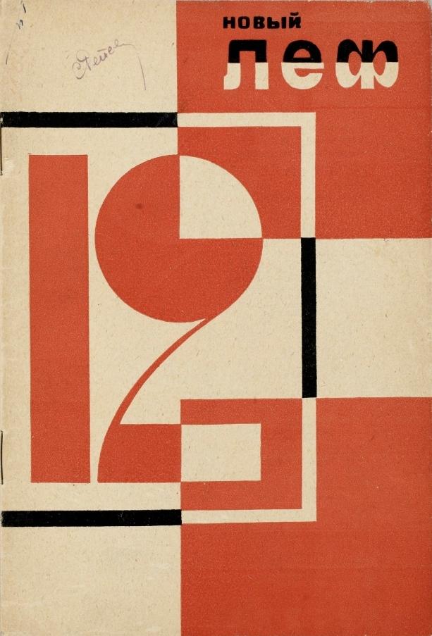 Новый ЛЕФ. № 12. 1928