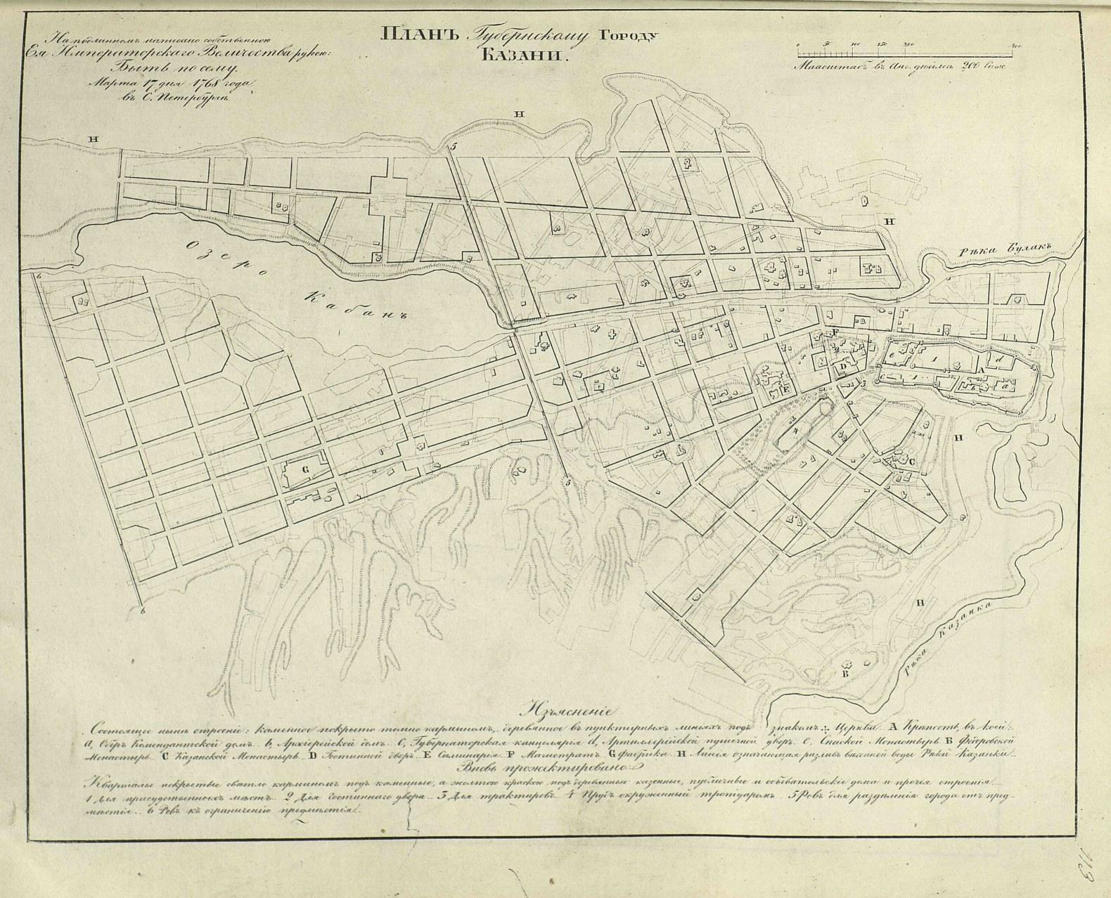 План города Казани 1839 года