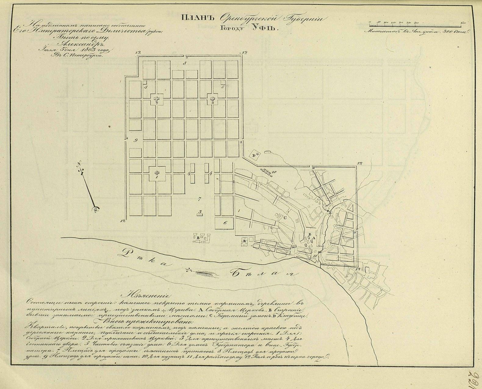 План города Уфы 1839 года. Из Полного собрания законов Российской империи