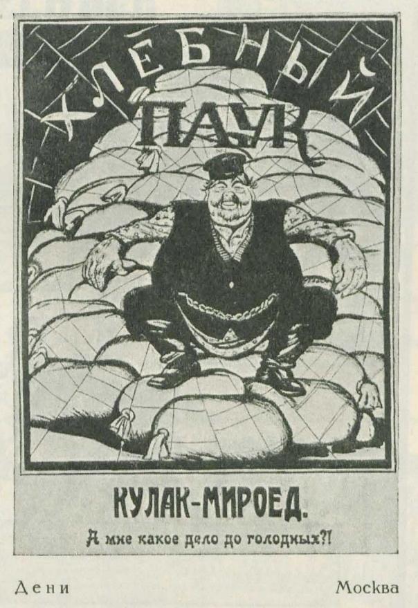 Дени. Москва. «Хлебный паук. Кулак-мироед. А мне какое дело до голодных?»