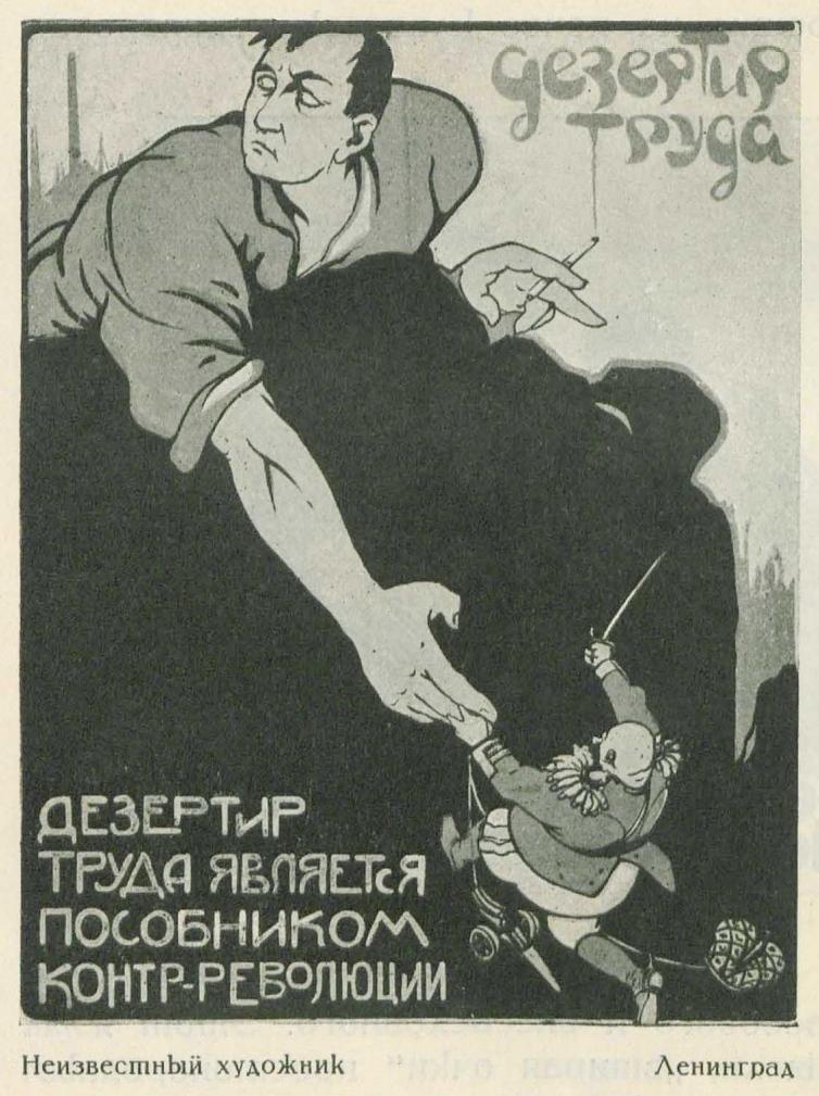 Неизвестный художник. Ленинград. «Дезертир труда является пособником контр-революции».