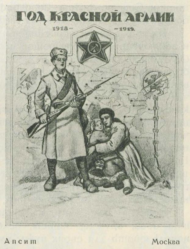 Апсит. Москва. Год Красной Армии. 1918—1919.