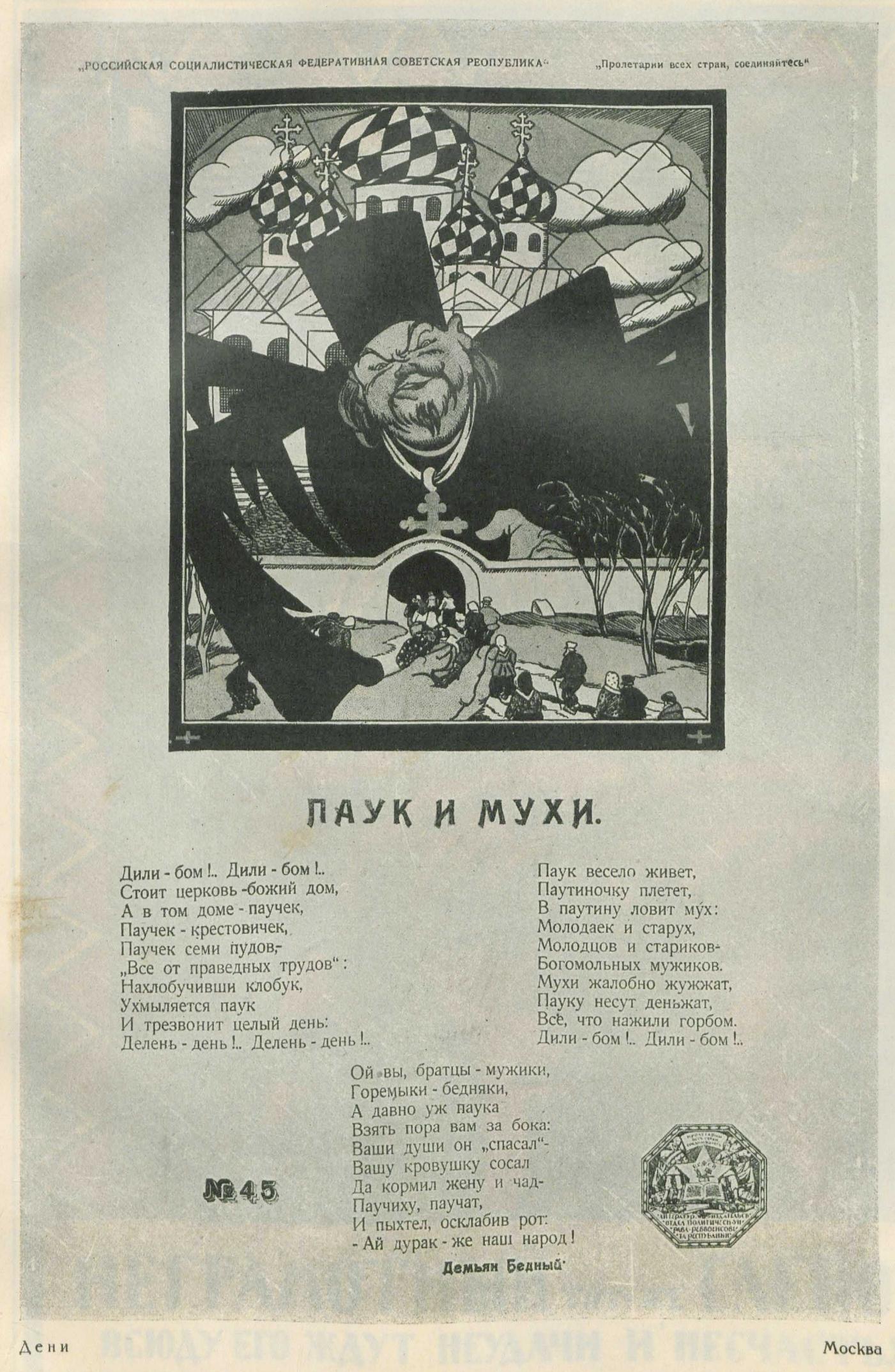 Дени. Москва ПАУК И МУХИ.