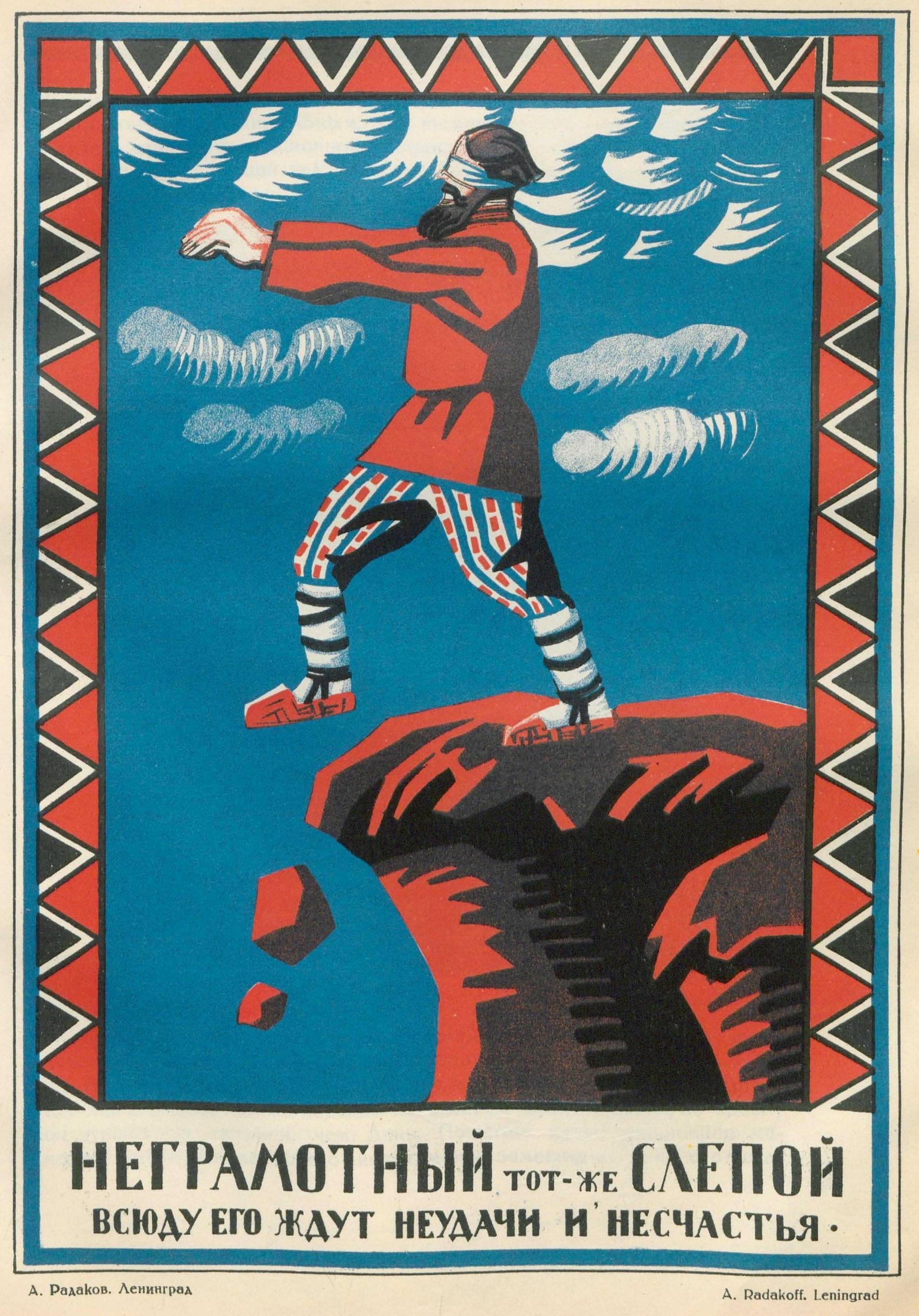 А. Радаков. Ленинград. A. Radakoff. Leningrad. Многокрасочная литография 66×94 см. 1920. Госиздат. «Неграмотный тот-же слепой, всюду его ждут неудачи и несчастья».