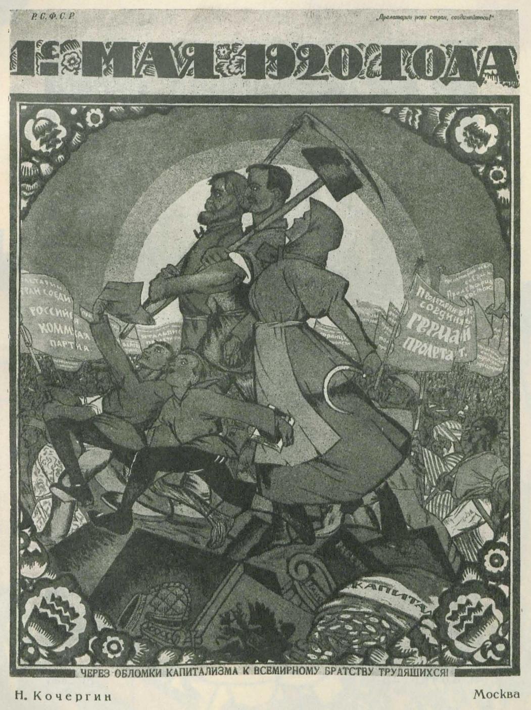 Н. Кочергин. Москва. Многокрасочная литография 53×71 см. Госиздат. «1-е мая 1920 года. Через обломки капитализма к всемирному братству трудящихся!»