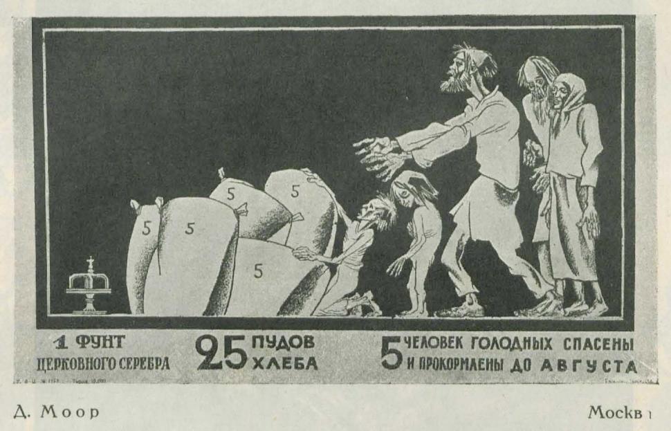 Д. Моор. Москва. Однокрасочная литография 36×54 см. ВВРС. 1921 г. «1 фунт церковного серебра = 25 пудов хлеба = 5 человек голодных спасены и прокормлены до августа».