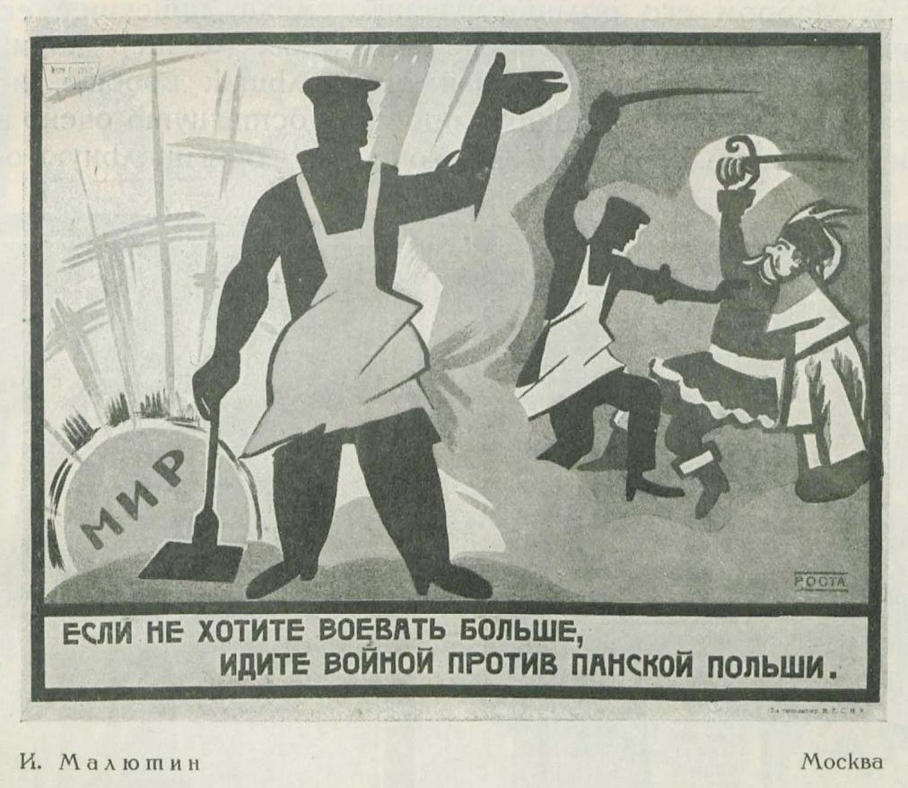 И. Малютин. Москва. Линолеум. 3 краски. 63×50 см. РОСТА. «Если не хотите воевать больше, идите войной против панской Польши».