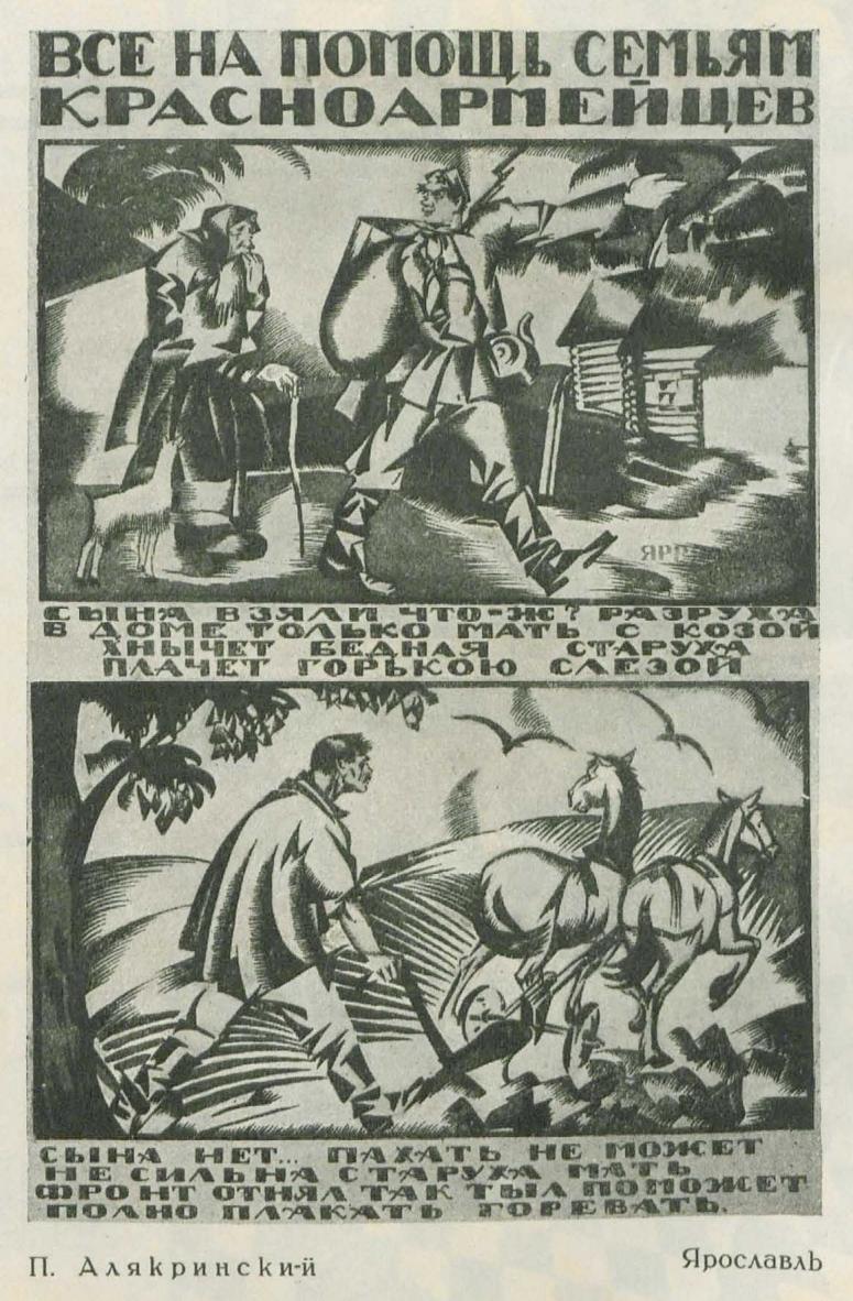 П. Алякринский. Ярославль. Двухкрасочная литография 60×86 см. Ярроста. «Все на помощь семьям красноармейцев».