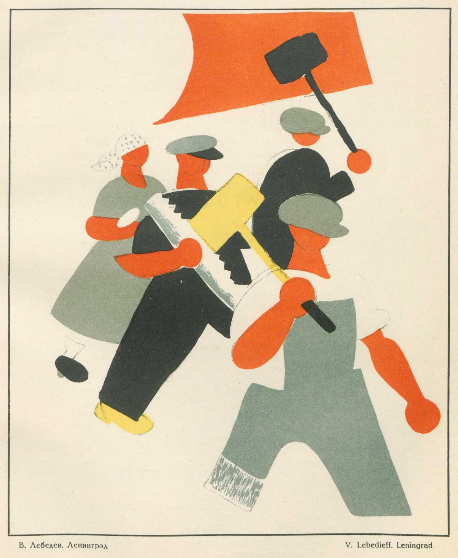 В. Лебедев. Ленинград. V. Lebedieff. Leningrad. «Первомайское шествие рабочих».