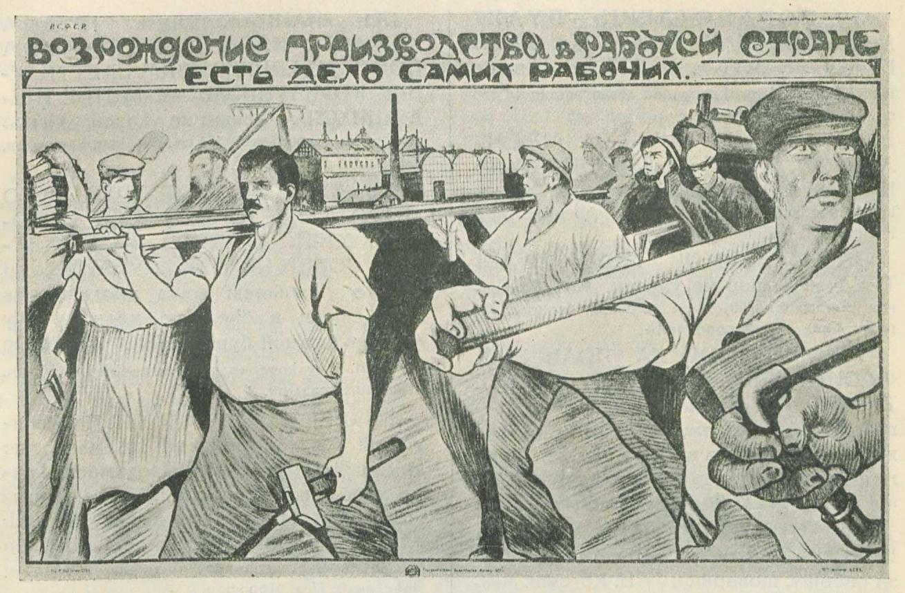 Автор не указан. Москва. Двухкрасочная литография 106×70 см. Госиздат. 1921. «Возрождение производства в рабочей стране есть дело самих рабочих».