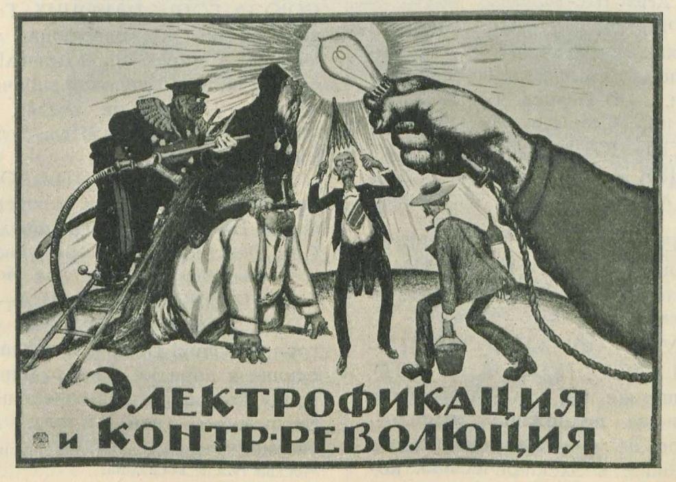 Автор не указан. Многокрасочная литография. 70×88 см. Госиздат. Петербург. «Электрофикация и контр-революция».