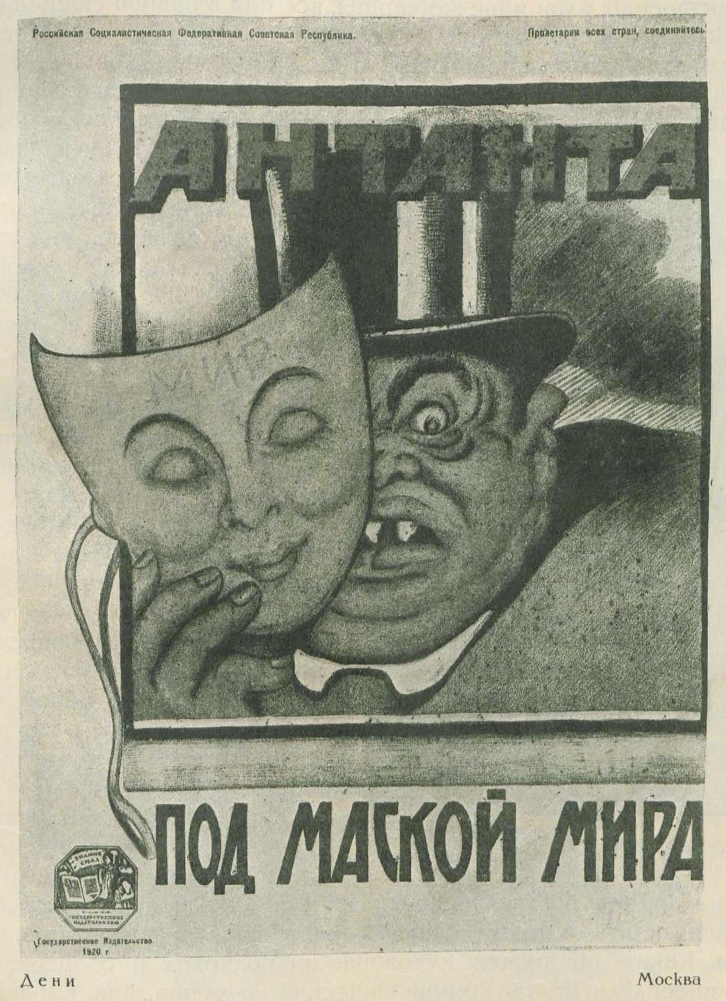 Дени. Москва Многокрасочная литография 53×35 см. Гос. Издат. Москва 1920. Антанта под маской мира