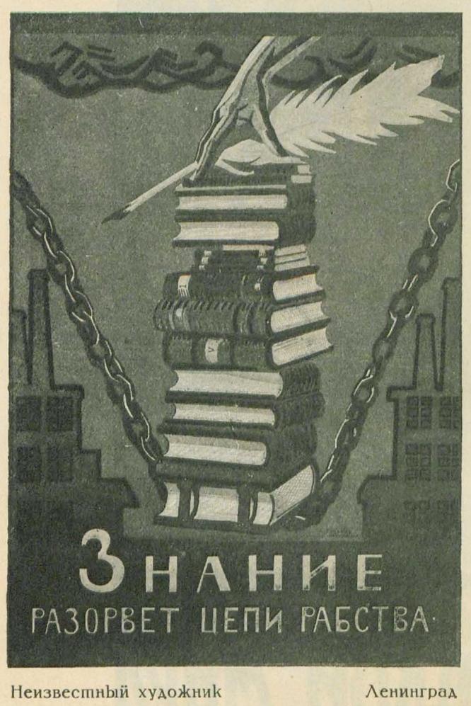 Неизвестный художник. Ленинград. «Знание разорвет цепи рабства».