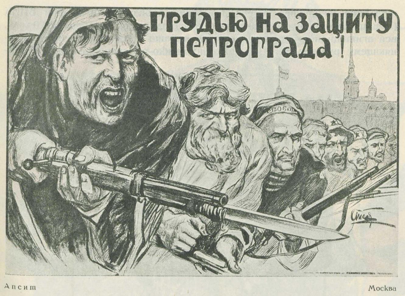 Апсит. Москва. «Грудью на защиту Петрограда!»