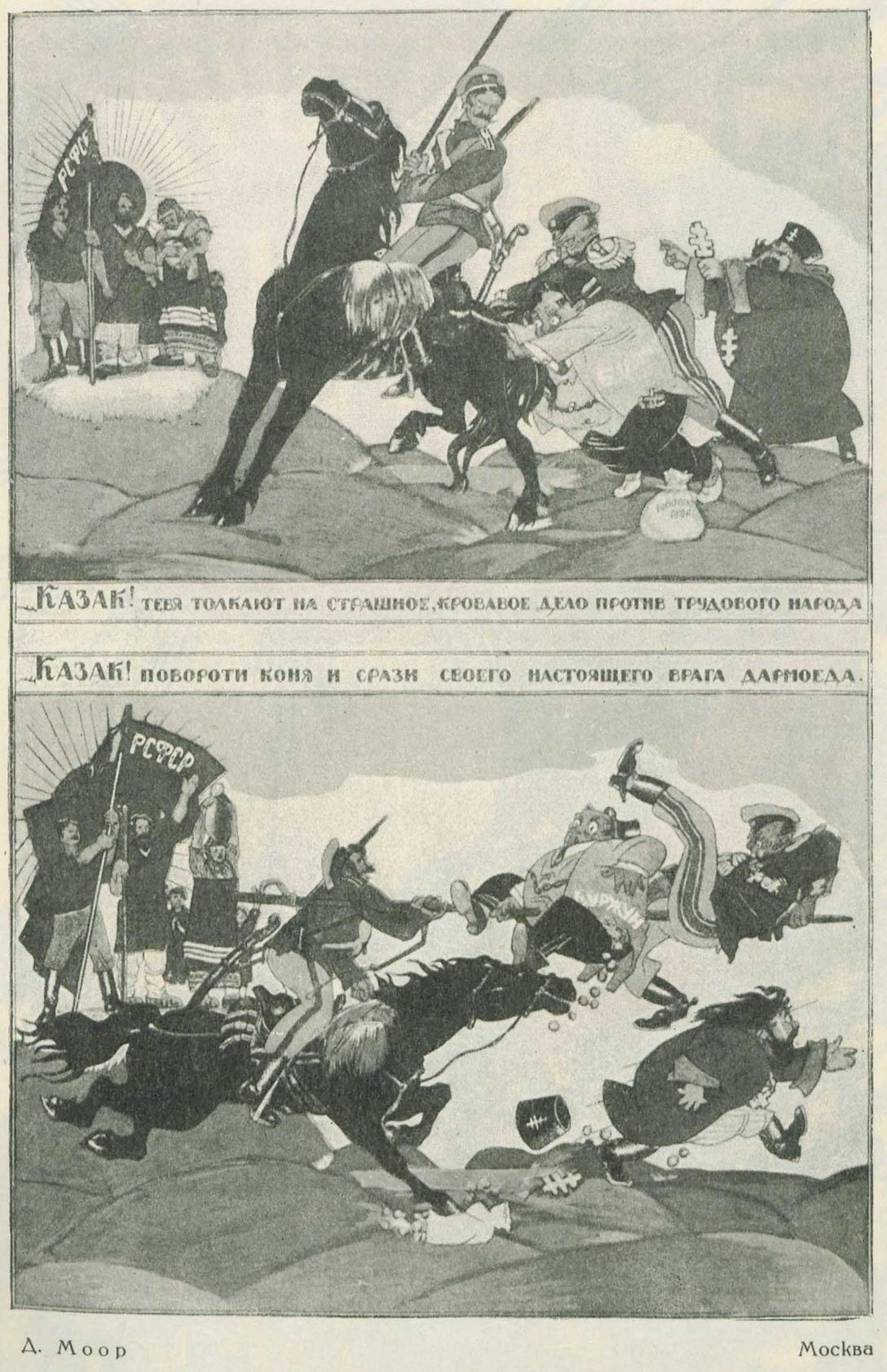 Д. Моор. Москва. Многокрасочная литография 50×68 см. Госиздат. «Казак! Тебя толкают на страшное, кровавое дело против трудового народа. Казак! Повороти коня и срази своего настоящего врага дармоеда».
