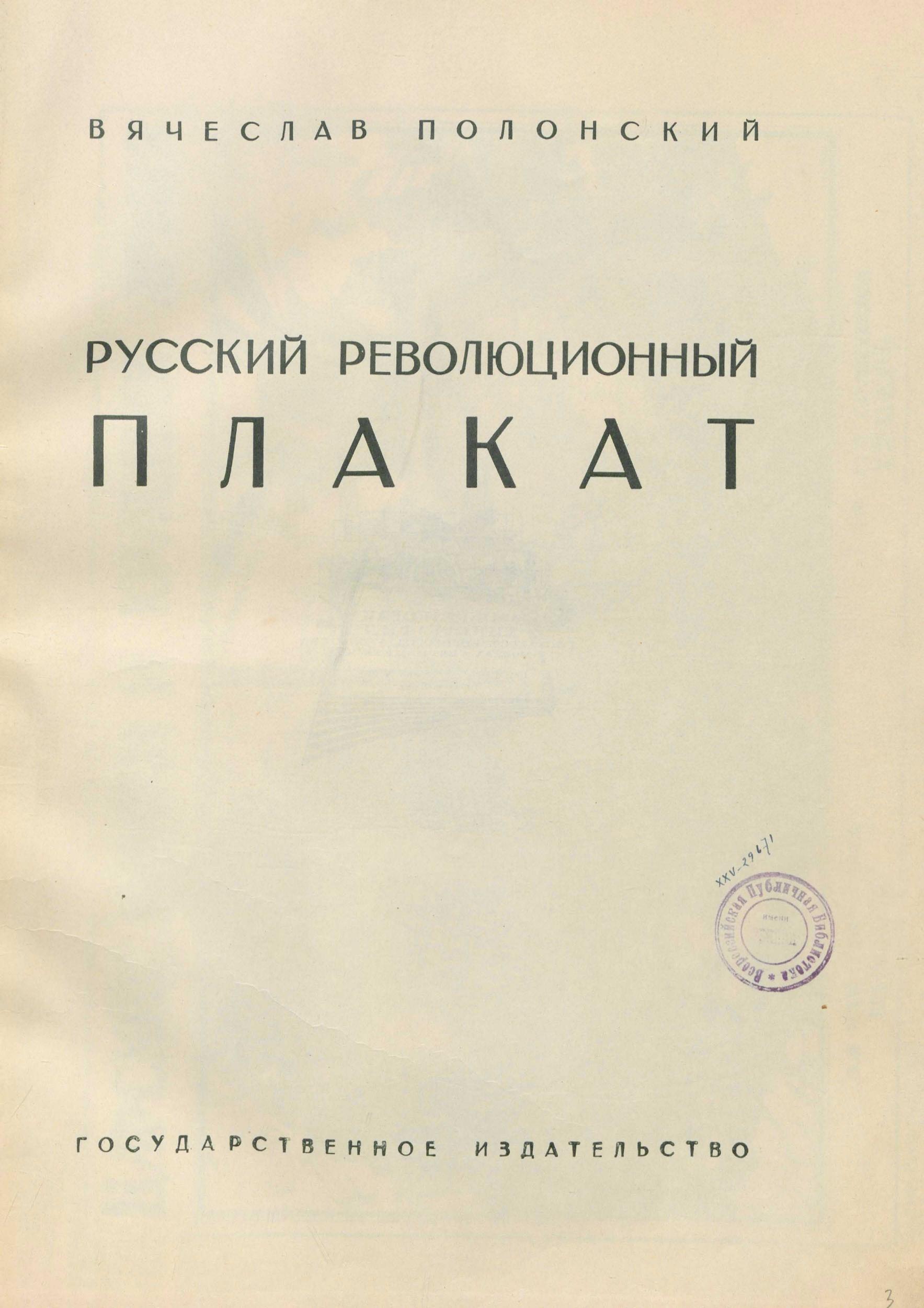 Русский революционный плакат / Вячеслав Полонский. — Москва : Государственное издательство, 1925