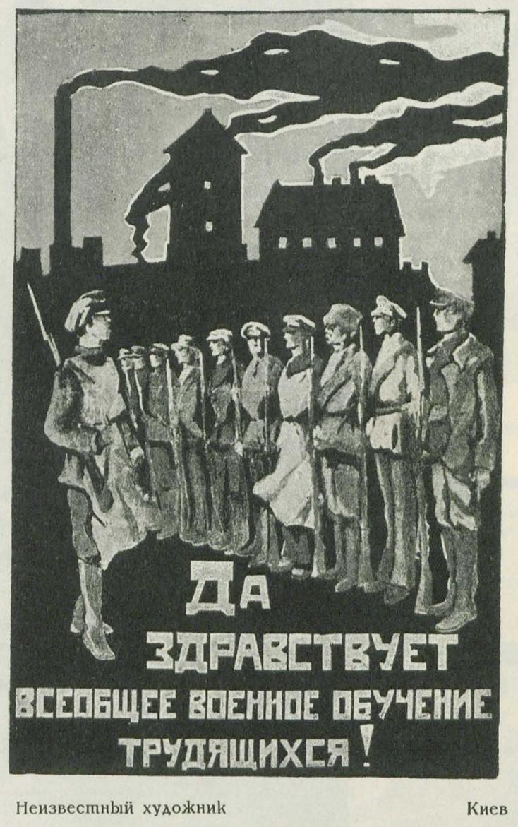 Неизвестный художник. Киев. «Да здравствует всеобщее военное обучение трудящихся!»