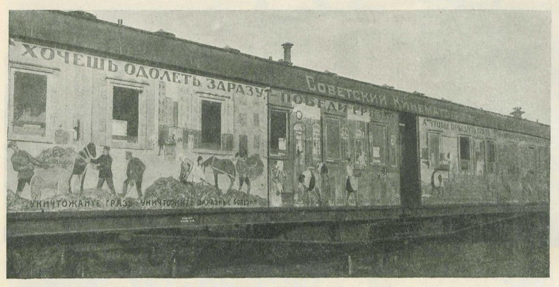 агитационный поезд, поезд-плакат