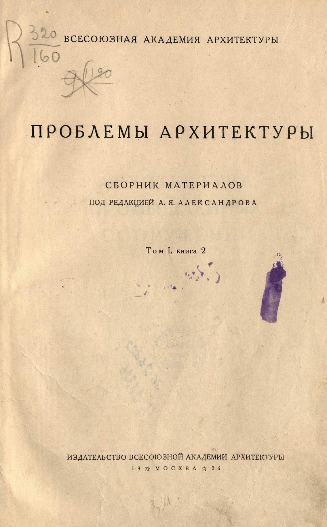 «Проблемы архитектуры : Сборник материалов : Том I, книга 2» (Москва : Издательство Всесоюзной Академии архитектуры, 1936)