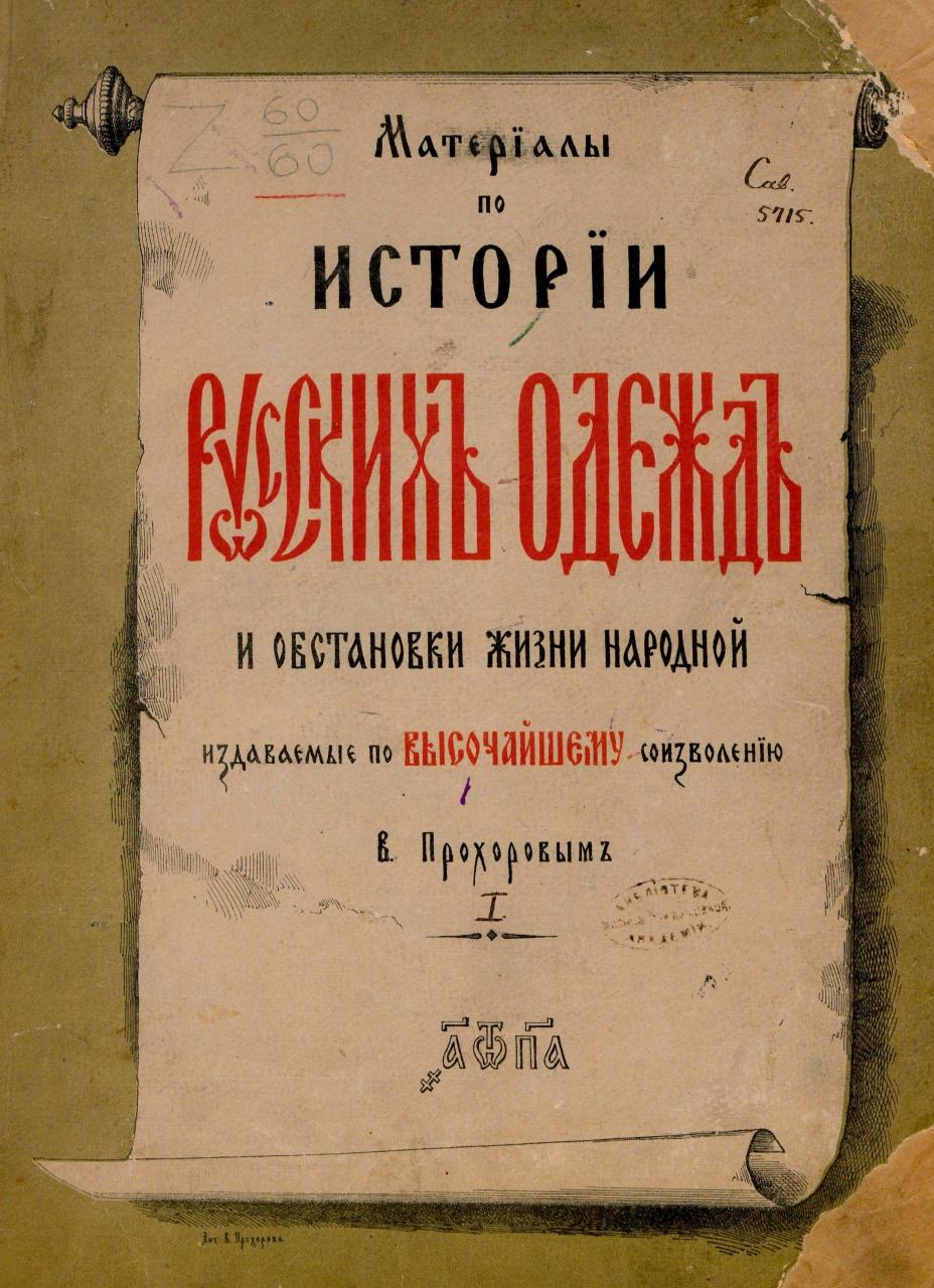Прочитайте онлайн Страшная тайна Ивана Грозного