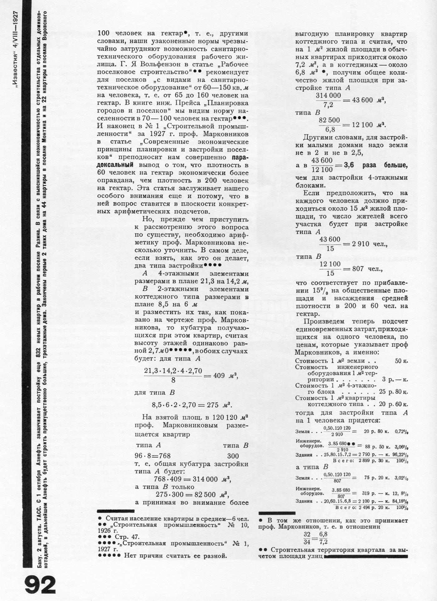 e57486abb39c Архив СА  Экстенсивная или интенсивная застройка  1927   портал о ...