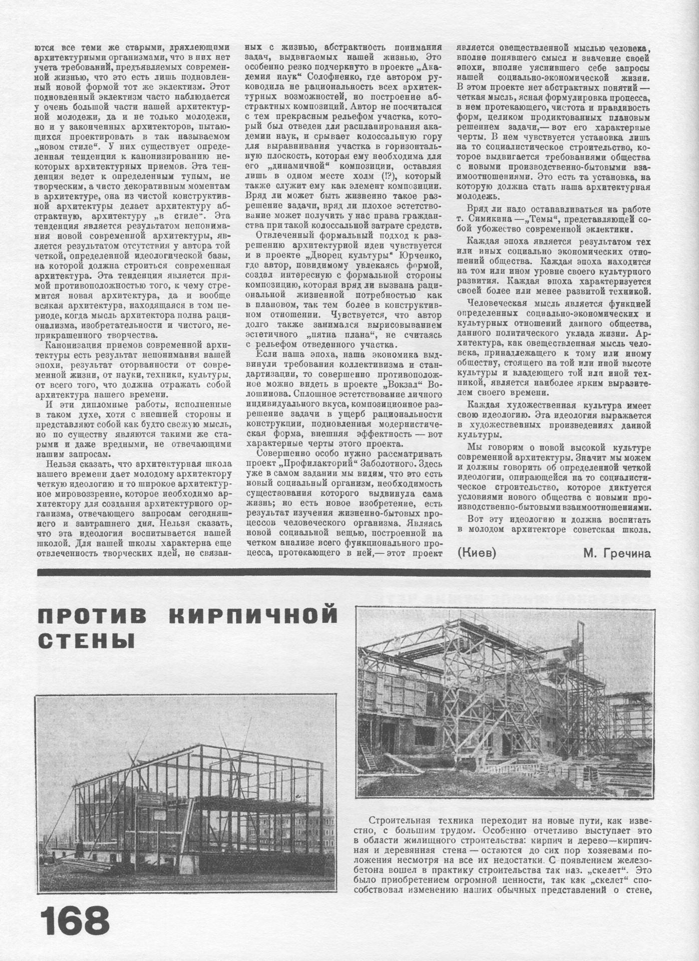 bfe8ca132255 Архив СА  Ганнес Мейер. Новый мир. 1928   портал о дизайне и архитектуре