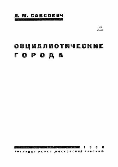 Социалистические города / Л. Сабсович. — Москва : Госиздат РСФСР «Московский рабочий», 1930