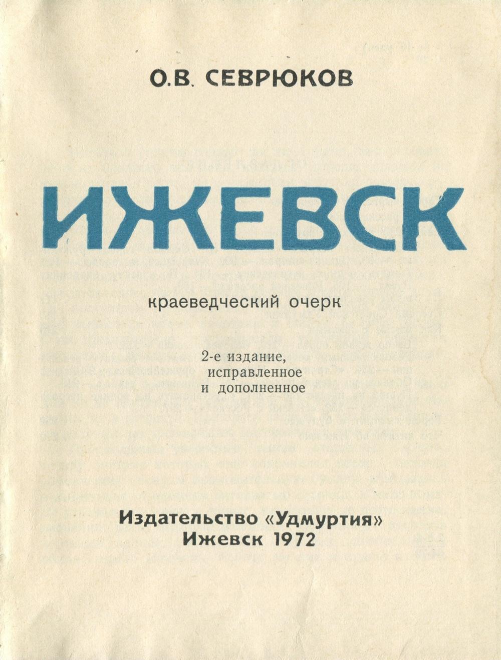 Строительная компания эльба Ижевск строительные организации Ижевск