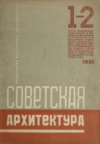 Советская архитектура. — 1931. — № 1—2