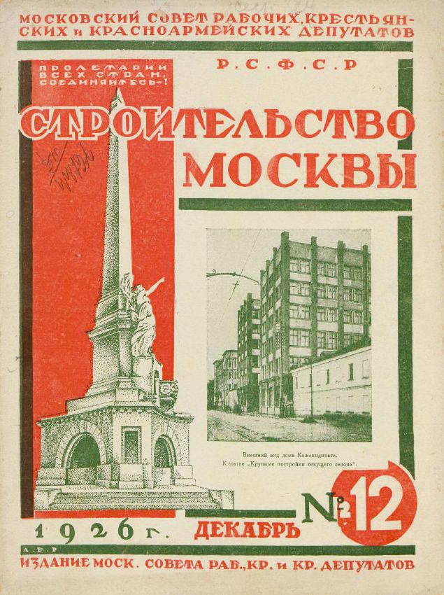 Строительство Москвы. 1926. № 12
