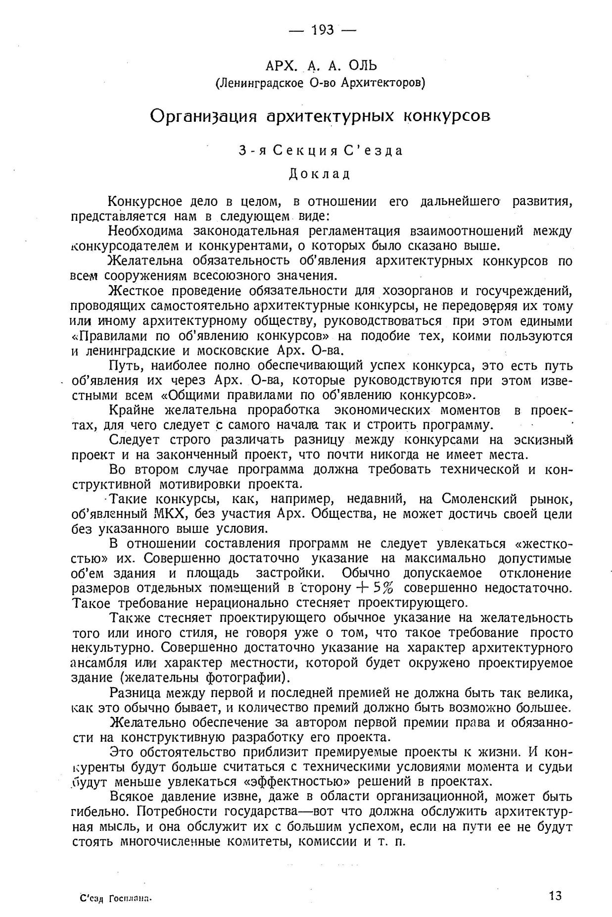 Читать труды 3 съезда русских зодчих