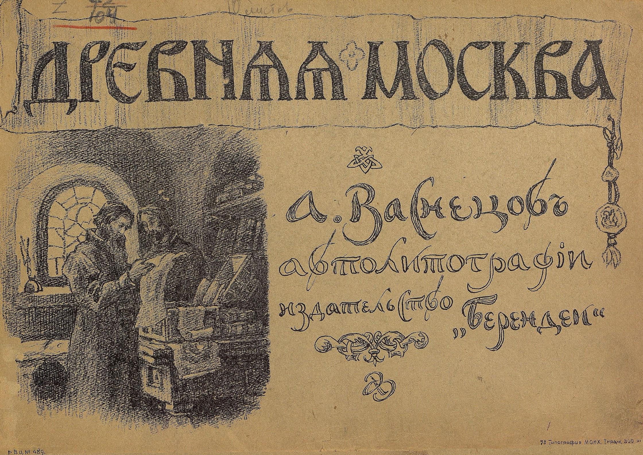 Древняя Москва : Автолитографии / А. Васнецов. — [Москва] : Берендеи, [192-]